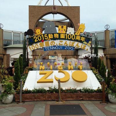 天王寺動物園のナイトZoo企画って知ってる?